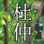 杜仲茶(とちゅう茶 / トチュウ茶)100g メール便送料無料