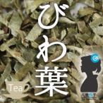 びわ葉茶(枇杷葉茶/ビワ葉茶)35g ネコポス送料無料 OM