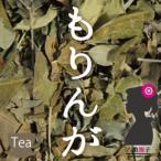 モリンガ茶(もりんが茶/ワサビノキ茶)1000g メール便送料無料
