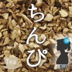 陳皮茶(マンダリンオレンジティー/チンピ茶)100g 【PPLT】メール便送料無料