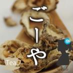 ゴーヤ茶(苦瓜 / ビターメロン)100g メール便送料無料