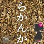 羅漢果茶(ラカンカ茶/らかんか茶)100g メール便送料無料