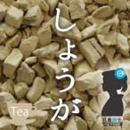 生姜茶(しょうが湯/ジンジャーティー)20g メール便送料無料