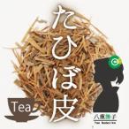 タヒボ茶(たひぼ皮/紫イペ)100g メール便送料無料