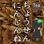 高麗人参茶(朝鮮人参茶/オタネニンジン茶)15g 送料無料