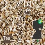 目薬木茶国産(メグスリノキ茶/めぐすりの木茶/長者の木茶)15g ネコポス送料無料 OM