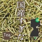 スギナ茶国産(すぎな茶/ホーステールティー)100g メール便送料無料