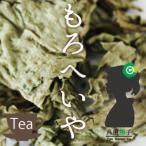 モロヘイヤ茶(もろへいや茶/ジュートティー/つなそ茶)100g メール便送料無料