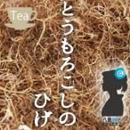 とうもろこしのひげ茶(トウモロコシヒゲ茶/コーンシルクティー)100g メール便送料無料【PPLT】