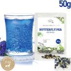 バタフライピー 青いお茶 花弁タイプ増量50g 500mlペットボトル約100杯 1杯約12円 送料無料