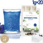 バタフライピー 青いお茶 お手軽ティーバッグ1g×20袋 500mlペットボトル約40本分 1杯約30円 送料無料 セール