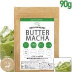 バター抹茶 インスタント 90g(約30杯)  ダイエットコーヒー MCTオイル 乳酸菌 コラーゲン オリゴ糖 ダイエット バターコーヒー