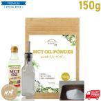 MCTオイルパウダー 150g 中鎖脂肪酸100%  MTC 食用油