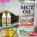 MCTオイル 270g×2本  中鎖脂肪酸100% ケトン体 無味