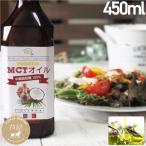 今だけ お徳用450g プレミアムMCTオイル1本  中鎖脂肪