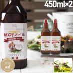お徳用450g プレミアムMCTオイル2本  中鎖脂肪酸100%