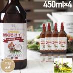 お徳用450g プレミアムMCTオイル4本  中鎖脂肪酸100% 無味無臭 ココナッツオイル MTC  ダイエット エイジングケア  糖質制限