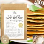 パンケーキミックス ココナッツと米粉の400g グルテンフリー大人のパンケーキ グルテンフリー 国産 米粉 小麦アレルギー アルミフリー 食品