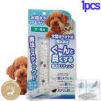 容器がプラにパワーアップ 犬猫用水素発生魔法のスティックペット用 水素水 犬 ペット健康 水