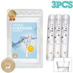 水素のスティック3本入 1日あたり12円 送料無料  水素水 水素水生成器 水素水 お試し 水素水 スティック