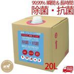 除菌 除菌スプレー マスク用対策スプレー  20L 大容量 抗菌  ノンアルコール 非塩素 PHMB 柿渋エキス