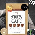 チャコールクレンズ バターコーヒー ダルゴナコーヒー  90g(約30杯) デカフェ アイスコーヒー ダイエットコーヒー カフェインレス MCTオイル 乳酸菌