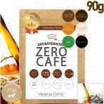 ダイエットコーヒー デカフェ バターコーヒー 新登場4種のフレーバー 90g (約30杯) アイスコーヒー カフェインレス MCTオイル 乳酸菌 シリコンバレー式