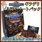 ギラデリチョコレート 『インテンスダーク』 プレミアムアソートメント(426g)/Ghirardelli Chocolate