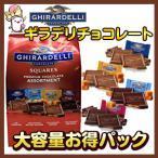 ギラデリ チョコレート キャラメルトリオ チョコレートアソート 27.1oz(770g) Ghirardelli Chocolate