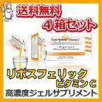 リポスフェリック ビタミンC 高濃度ジェルサプリメント Lypo-Spheric VitaminC 約5.7ml×30袋 送料無料 4箱セット