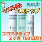 プロアクティブ 3点セット 2ヵ月分/60日分 ニキビケア NEW proactiv 正規品
