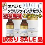 オバジ ビタミンC 美容液 クラリファイングセラム 30ml 2個セット OBAGI C-Rx システム 送料無料