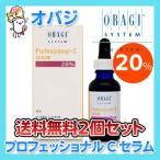 オバジ ビタミンC 美容液 プロフェッショナル Cセラム 20% 30ml ×2個セット OBAGI 送料無料