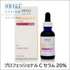 オバジ ビタミンC 20% 美容液 プロフェッショナル Cセラム 30ml OBAGI