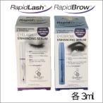 ラピッドラッシュ&ラピッドブロウセット まつげ・まゆげ美容液 3ml RapidLash 普通便 送料無料