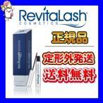 ★送料無料★ リバイタラッシュ アドバンス 3.5ml Revitalash Advanced まつげ美容液 正規品 普通便