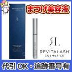 リバイタラッシュ アドバンス 3.5ml まつげ美容液 正規品 普通便