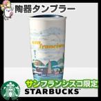 スターバックス タンブラー 10oz サンフランシスコ限定 アメリカ スタバ 正規品 San Francisco Starbucks Coffee