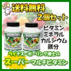 ライナス ポーリング博士 スーパー マルチビタミン 120粒×2個セット 送料無料