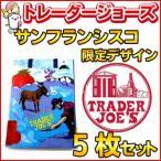 ショッピングエコ トレーダージョーズ USAアメリカ TRADER JOE'S 5枚セットサンフランシスコ(北カリフォルニア)普通便 送料無料 【同梱不可】