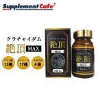 クラチャイダム 絶頂MAX 大容量120粒 メンズ健康サプリ/マカ/赤マムシ/男性サプリ
