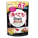 井藤漢方製薬 食べてもDiet 378粒(約63日分)