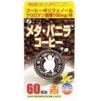 ファイン メタ・バニラコーヒー 60包