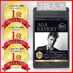 AGAエキスパート 亜鉛高含有 ノコギリヤシ コラーゲン サプリメント 全10種類 60粒 30日分 メンズ 1袋