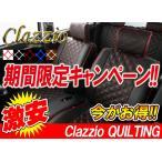 Clazzio クラッツィオ シートカバー キルティングタイプ ムーヴ LA150S LA160S H29(2017)/8〜 ED-6563