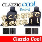 Clazzio クラッツィオ シートカバー Cool クール タント カスタム LA600S LA610S H25(2013)/10〜H28(2016)/11 ED-6515