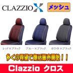 Clazzio クラッツィオ シートカバー X クロス タント カスタム LA600S LA610S H28(2016)/12〜R1(2019)/6 ED-6515