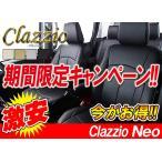 Clazzio クラッツィオ シートカバー NEO ネオ シエンタ NHP170G NSP170G H30(2018)/9〜 ET-1619