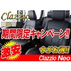 Clazzio クラッツィオ シートカバー NEO ネオ シエンタ NCP81G NCP85G H15(2003)/9〜H23(2011)/5 ET-0255
