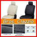 Clazzio クラッツィオ シートカバー NEW BROS ブロス タント カスタム LA650S LA660S R1(2019)/7〜 ED-6518
